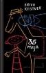 35 majam